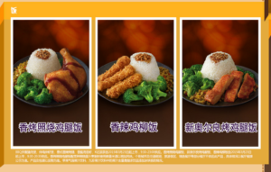 KFC's rice dishes, from KFC China's official website