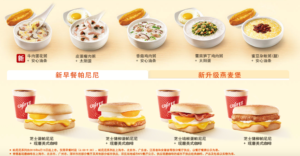 KFC's breakfast gruel and Panini, from KFC China's official website