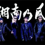 """Album Review: """"Bapuru"""" by Shounanno Kaze"""